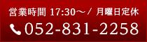 052-831-2258