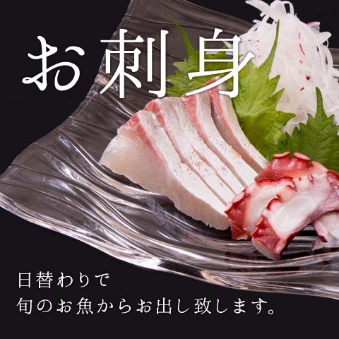 お刺身日替わりで、旬のお魚からお出し致します。