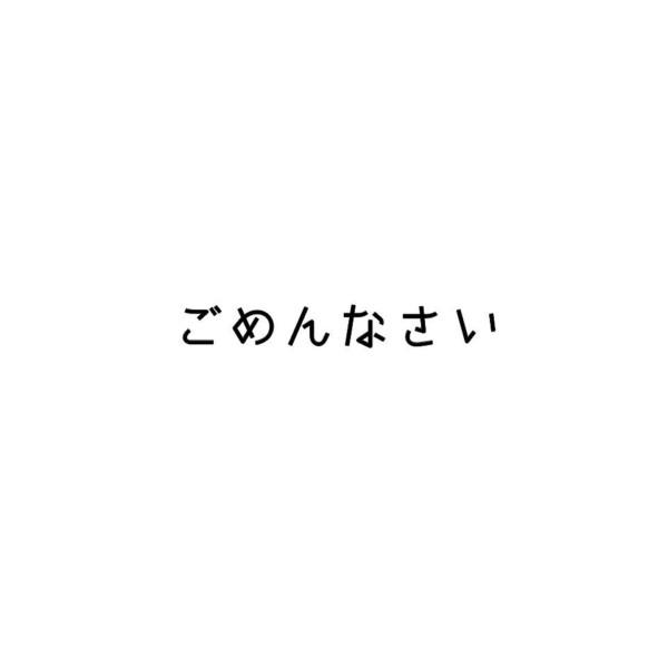 🙇臨時休業🙇